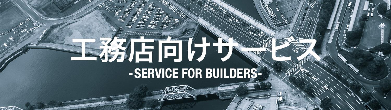 工務店向けサービス SERVICE FOR BUILDERS