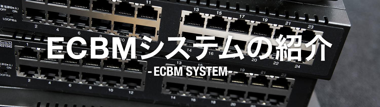 ECBMシステムの紹介 ECBM SYSTEM