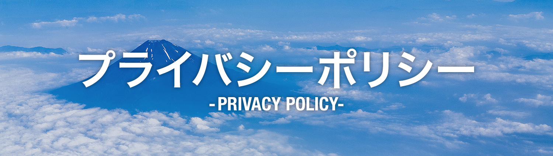 プライバシーポリシー PRIVACY POLICY